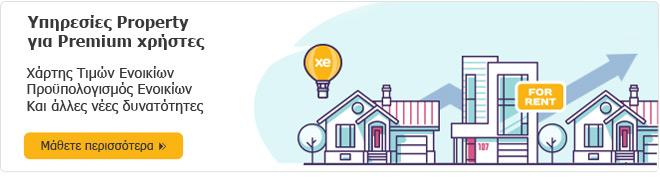 XE Property - πωλησεις  c5c912c5811